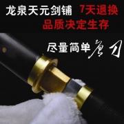 素唐刀加镡版黑檀||唐刀|高碳钢|★★★