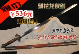新版刻花龙泉剑|花纹钢|龙泉宝剑|★★|龙泉刀剑