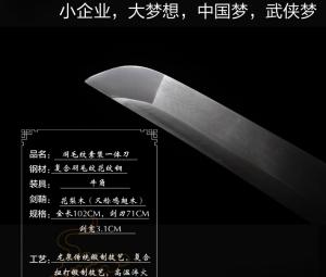 羽毛纹素装一体刀 武士刀 花纹钢 ★★★★