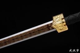 轩辕纹四兽八面汉剑|花纹钢|汉剑|★★★
